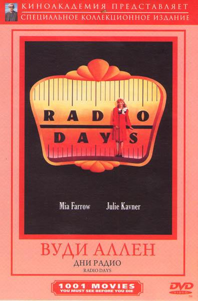 Эпоха радио (Дни радио) на DVD