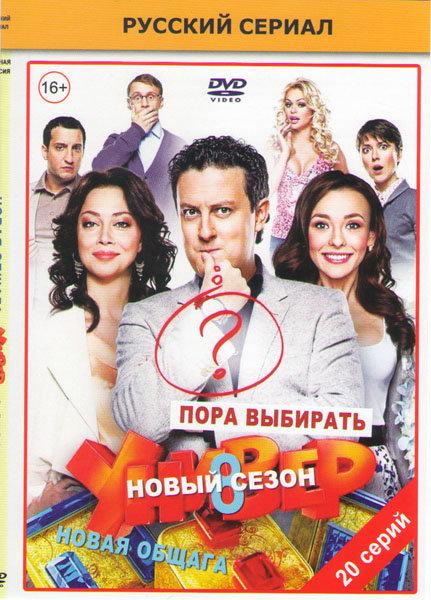 Универ 8 Сезон Новая общага (20 серий) на DVD