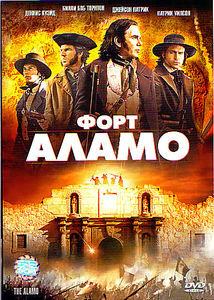 Форт Аламо  на DVD