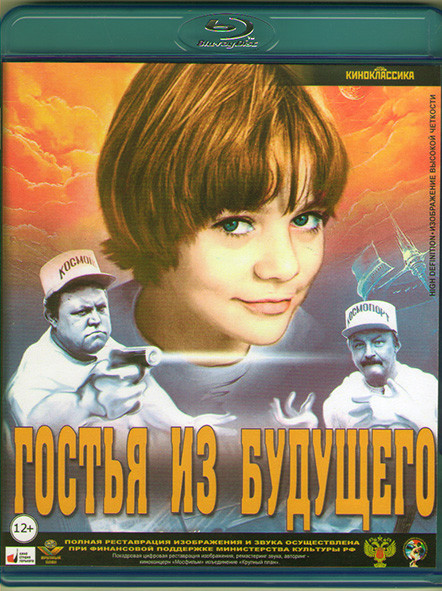Гостья из будущего (5 серий) (Blu-ray)* на Blu-ray