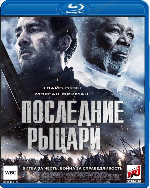 Последние рыцари (Blu-ray)* на Blu-ray
