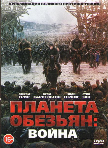Планета обезьян Война на DVD