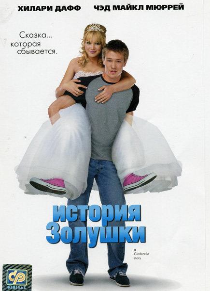 История золушки на DVD