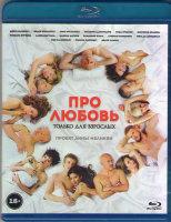 Про любовь Только для взрослых (Blu-ray)