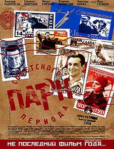 Парк советского периода на DVD
