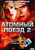 Атомный поезд 2  на DVD