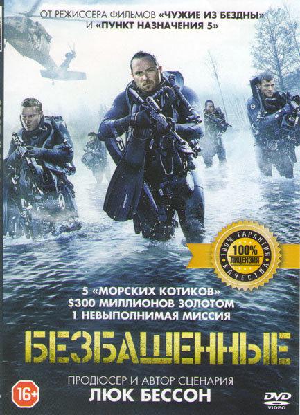 Безбашенные на DVD