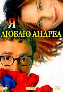 Я люблю Андреа  на DVD