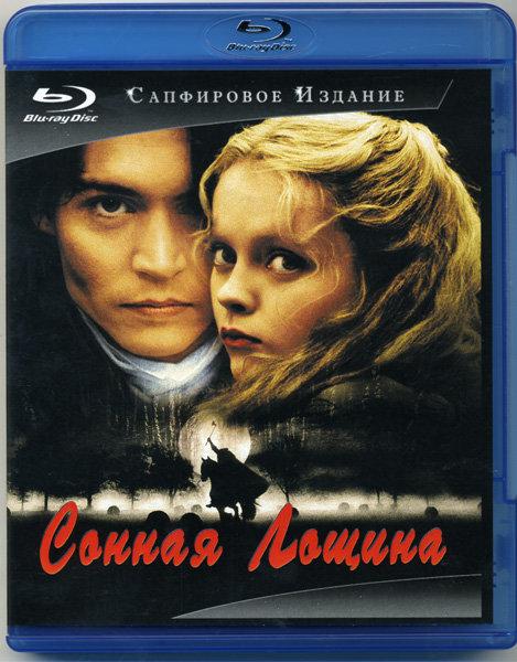 Сонная лощина (Blu-ray) на Blu-ray