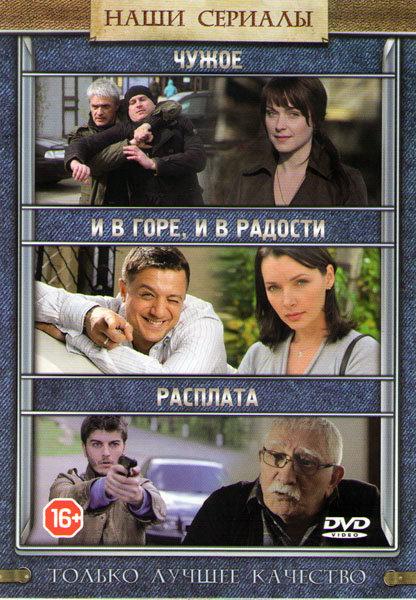 Чужое (4 серии) / И в горе и в радости (2 серии) / Расплата (4 серии) на DVD