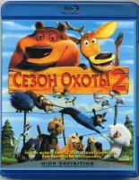 Сезон охоты 2 (Blu-ray)