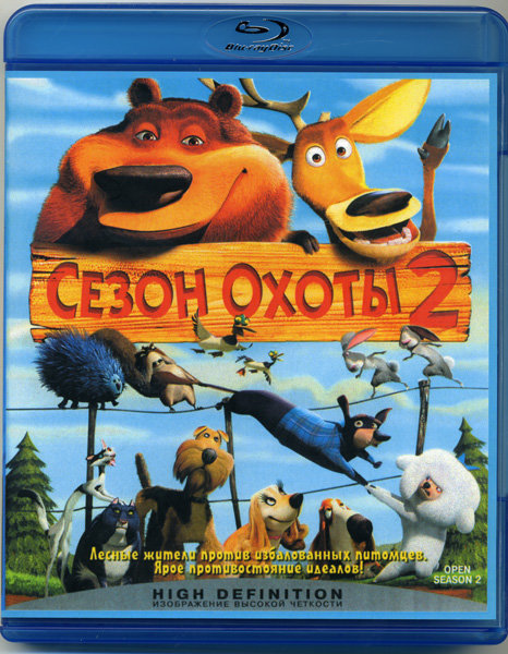 Сезон охоты 2 (Blu-ray)* на Blu-ray