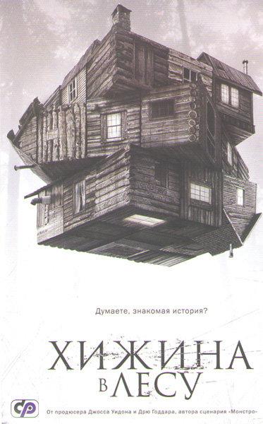 Хижина в лесу (2 DVD) на DVD