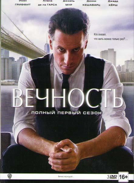 Вечность 1 Сезон (22 серии) (3 DVD) на DVD