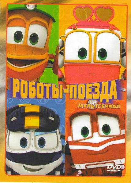 Роботы поезда (32 серии)