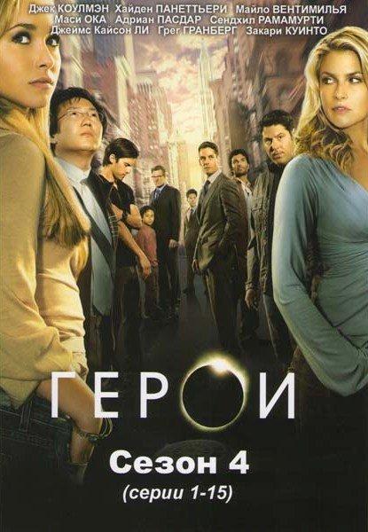 Герои 4 Сезон (15 серий) на DVD