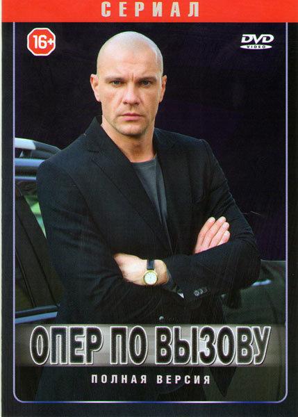Опер по вызову (16 серий) на DVD