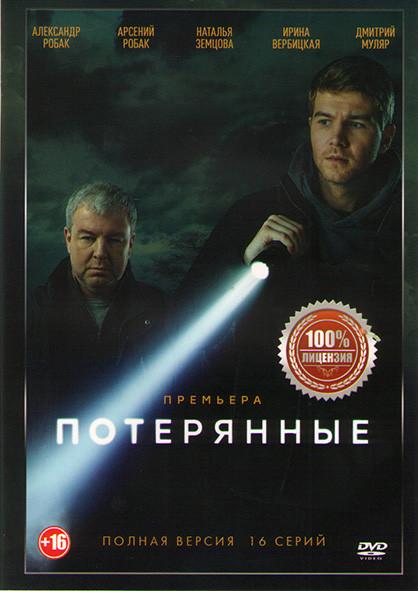 Потерянные (16 серий) на DVD