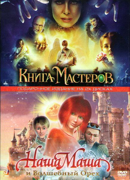 Книга мастеров / Наша Маша и волшебный орех (2 DVD) на DVD