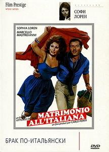 Брак по итальянски (Без полиграфии!) на DVD