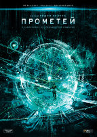 Прометей (Real 3D + 2D) (3 Blu-ray)