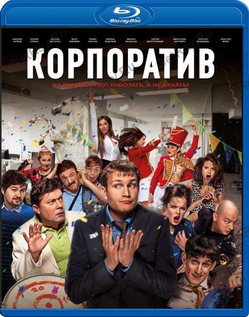 Корпоратив (Blu-ray) на Blu-ray