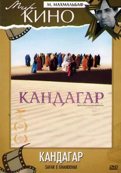 Кандагар  на DVD
