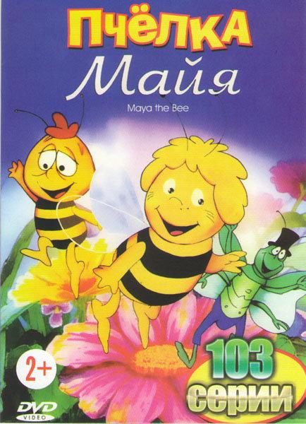 Пчелка Майя (103 серии)  на DVD