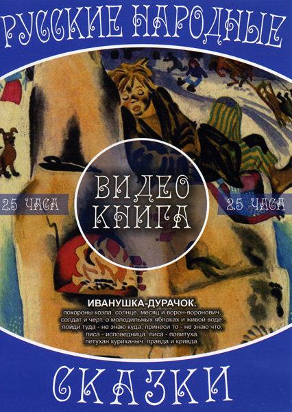 Русские народные сказки  Иванушка дурачок (Видеокнига) на DVD