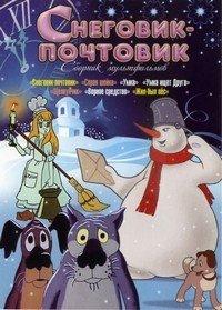 Снеговик почтовик (Снеговик почтовик / Умка / Умка ищет Друга / Верное средство / Серая шейка / Щелкунчик / Жил был пес) на DVD