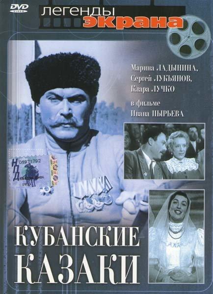 Кубанские казаки  на DVD
