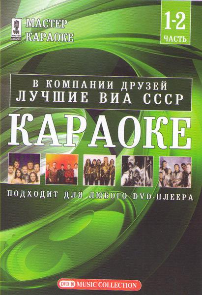 Лучшие ВИА СССР Караоке 1,2 Части на DVD