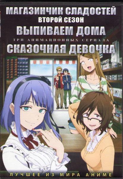 Магазинчик сладостей ТВ 2 (12 серий) /Выпиваем дома (12 серий) / Сказочная девочка (12 серий) (2 DVD) на DVD
