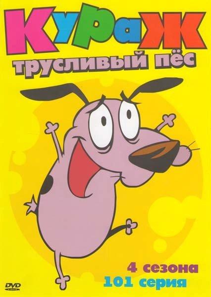 Кураж трусливый пес 4 Сезона (101 серия) на DVD