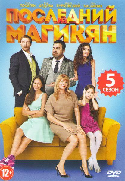 Последний из Магикян 5 Сезон (20 серий)  на DVD