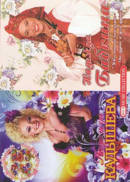 Надежда Кадышева / Надежда Бабкина Юбилейный концерт От души и для души на DVD