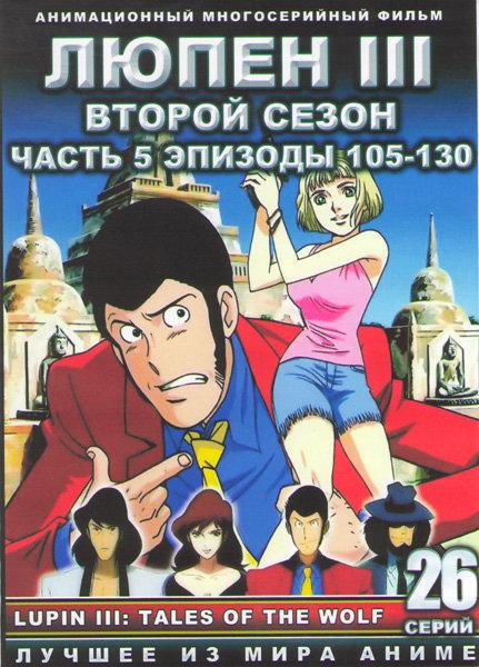 Люпен 3 2 Сезон 5 Часть (105-130 серии) (2 DVD) на DVD