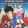Люпен 3 2 Сезон 5 Часть (105-130 серии) (2 DVD)