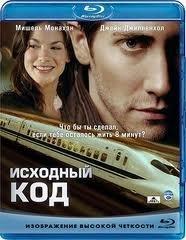 Исходный код (Blu-ray)* на Blu-ray