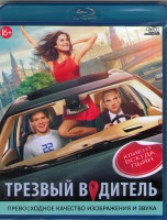 Трезвый водитель (Blu-ray)