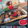 Трезвый водитель (Blu-ray) на Blu-ray