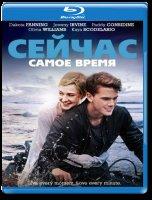 Сейчас самое время (Blu-ray)