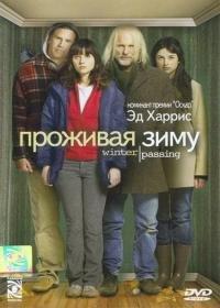 Проживая зиму на DVD