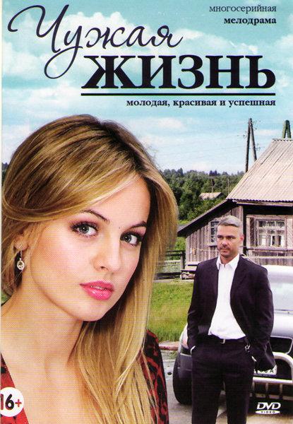 Чужая жизнь (10 серий) на DVD