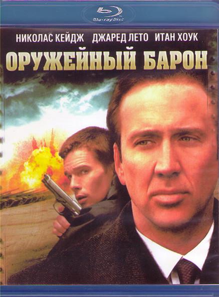 Оружейный барон (Blu-ray)* на Blu-ray