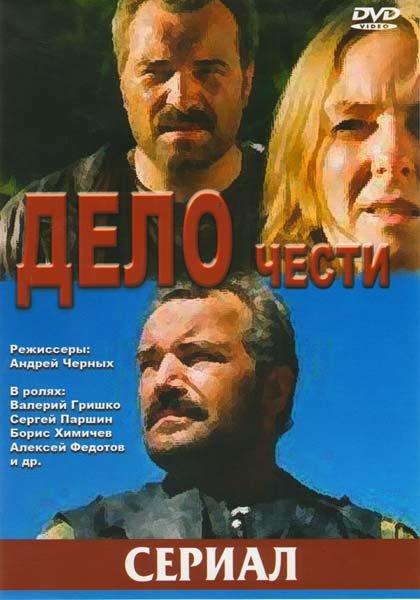 Дело чести (8 серий) на DVD
