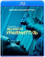 Великий уравнитель (Blu-ray)