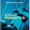 Великий уравнитель (Blu-ray)* на Blu-ray