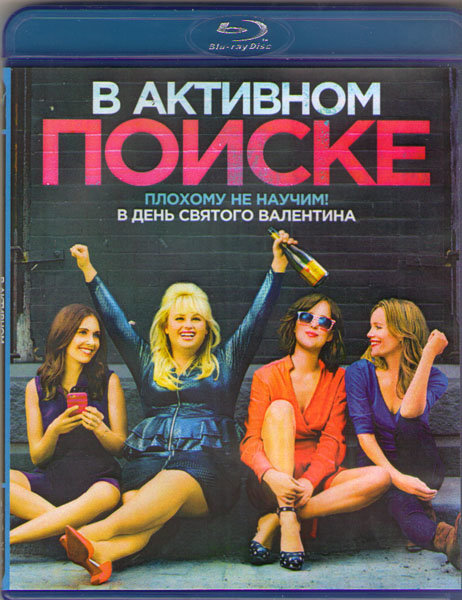 В активном поиске (Blu-ray)* на Blu-ray