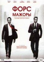 Форс мажоры 2 Сезон (12 серий) (2 DVD)